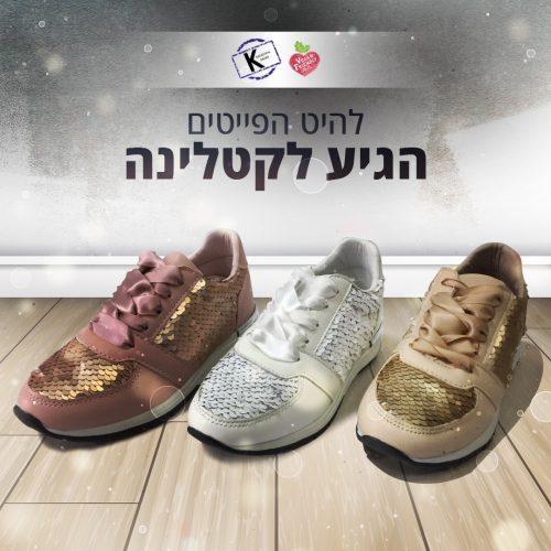 נעלי ילדות פייטים