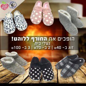 נעלי בית- נשים/גברים/ילדים