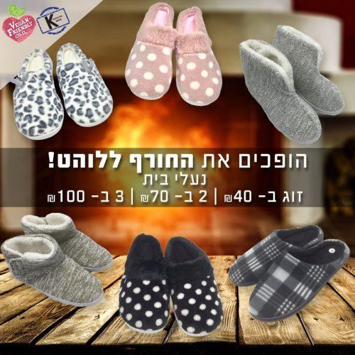 נעלי בית - לילדים בנים/בנות