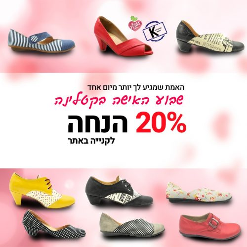 עיצובי הנעליים