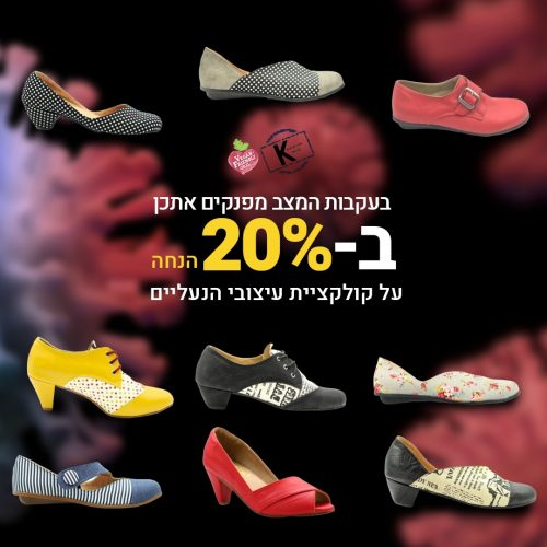 לחצי כאן! למבצע כל עיצובי הנעליים שבמלאי ב-20% הנחה! מלאי מעודכן!