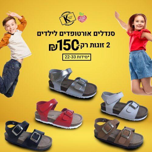 """נעלי סירה וסנדלים אורטופדים לילדים במבצע 2 זוגות 150 ש""""ח"""