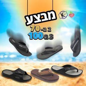 נעלי ים - גברים