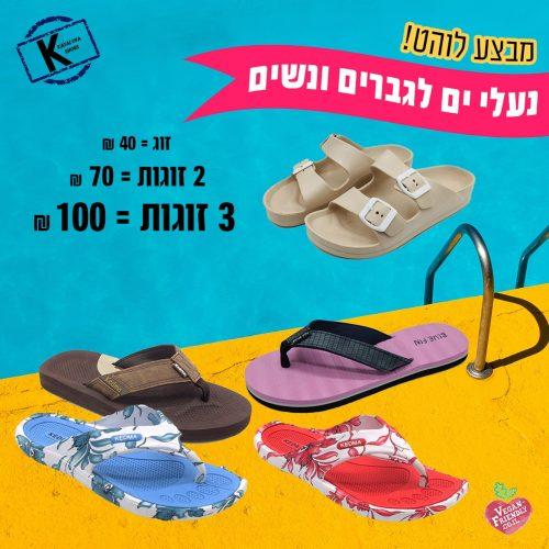 נעלי ים לילדים - בנים/בנות
