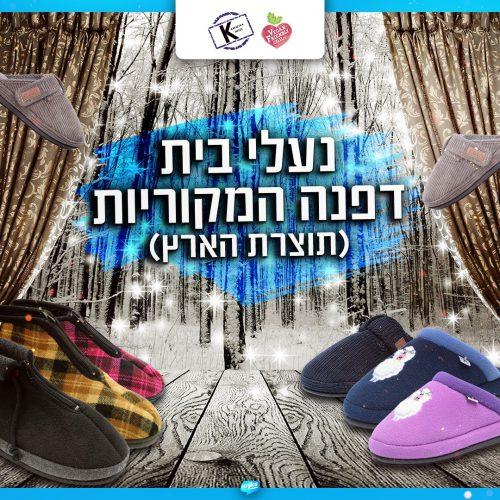 נעלי בית - קיבוץ דפנה תוצרת הארץ!