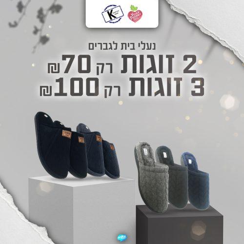 נעלי בית - גברים