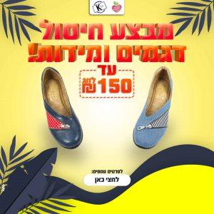 מבצע מלאי עיצובי הנעלים 150 שח